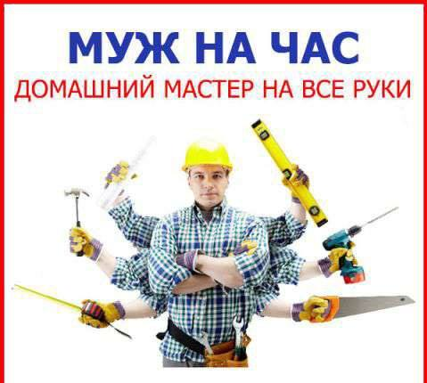 Муж на час Барнаул. доашний мастер на все руки Барнаул. мелкий ремонт Барнаул. мужские руки напрокат Барнаул
