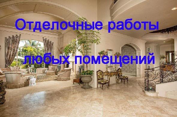 Отделочные работы Барнаул. Отделка Барнаул